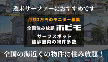 週末サーファーにおすすめ!「ホビモ」は2人月額4万円で全国の海近くの物件に住み放題!