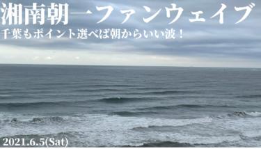 湘南の朝一はファンウェイブ!千葉もポイント選べば朝からいい波!【2021.6.5】