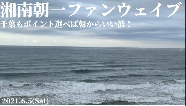 朝一いい波