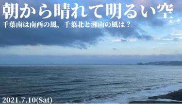 久しぶりに朝から晴れて明るい空~千葉南は南西の風、千葉北と湘南の風向きは?【2021.7.10】