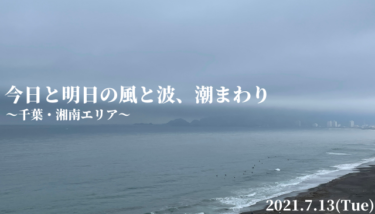 今日と明日の風と波、潮まわり~千葉・湘南エリア~【2021.7.13】