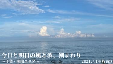 今日と明日の風と波