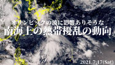 熱帯擾乱の動向