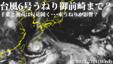 台風6号うねり御前崎まで