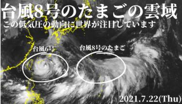 台風8号のたまごの雲域が発生・・・世界がこの低気圧の動向に注目!【2021.7.22】