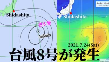 """台風8号""""ニパルタック""""が発生、東京五輪サーフィンの波に要注目&台風進路に要警戒【2021.7.24】"""