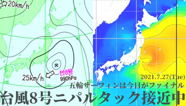 台風8号が接近中
