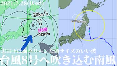 台風8号吹き込む南風
