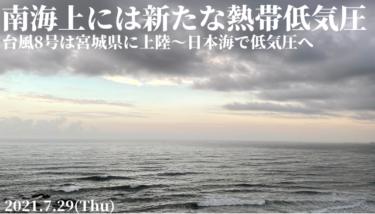 台風8号は宮城県に上陸