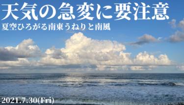 夏空ひろがる南東うねりと南風で遊べる波、天気の急変に要注意【2021.7.30】