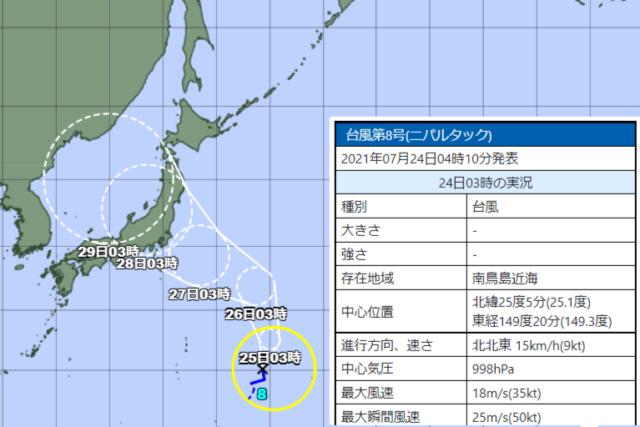 台風8号_210724