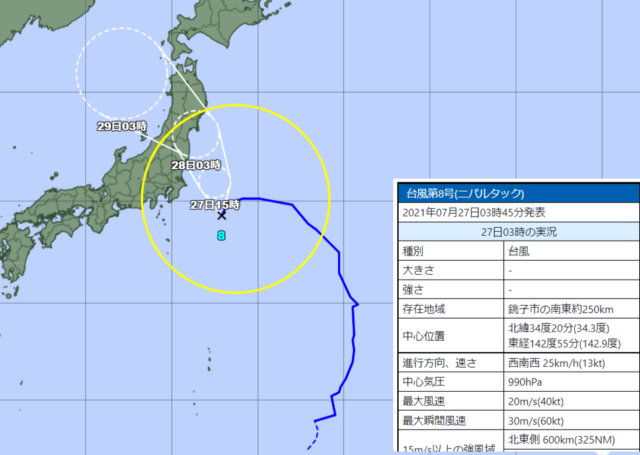 台風8号_210727