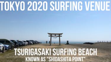 """TOKYO2020 Surfing Venue """"Tsurigasaki Surfing beach"""" known as """"Shidashita Point"""""""