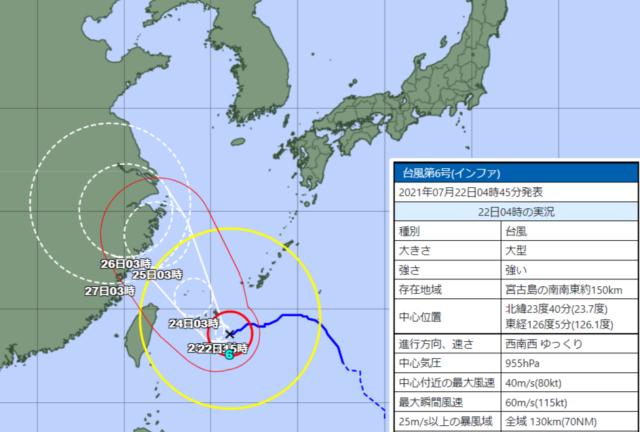 台風6号_210722