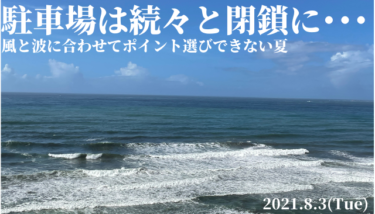 千葉エリアの駐車場は続々と閉鎖に・・・風と波に合わせてポイント選びできない夏【2021.8.3】