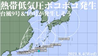 南海上にボコボコ発生する熱帯低気圧、台風9号&10号が発生しそう【2021.8.4】