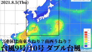 台風9号/10号ダブル台風揃って北東進予想、3連休は南東うねり?南西うねり?【2021.8.5】