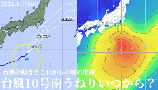 台風10号南うねりいつから?