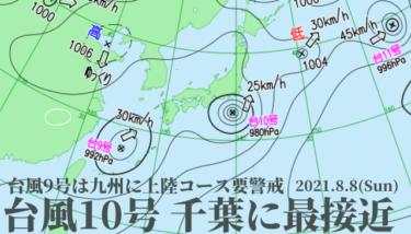 台風10号が最接近した千葉・湘南のうねりの反応~台風9号は九州に上陸コース要警戒【2021.8.8】