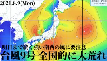 台風9号により大荒れ