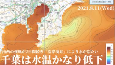 南西の強風が2日間続き千葉は「沿岸湧昇」による水温低下・・・ウエット持参しましょう【2021.8.11】