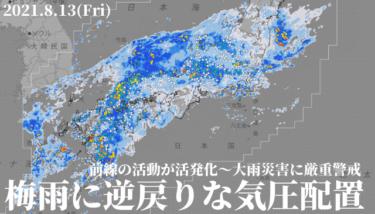 梅雨に逆戻りしたような気圧配置、前線へ吹き込む南西の風が続きそう【2021.8.13】