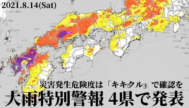 大雨特別警報が4県に発表