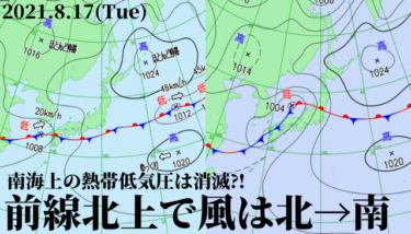 前線の北上に伴い北→南へ風がシフト、南海上の熱帯低気圧は消滅⁈【2021.8.17】