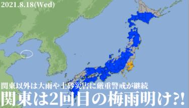 関東は2回目の梅雨明け⁈晴れて再び真夏のサーフィンできそうだけど・・・【2021.8.18】