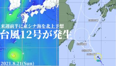 フィリピンの東では台風12号が発生、来週前半に東シナ海を北上予想【2021.8.21】