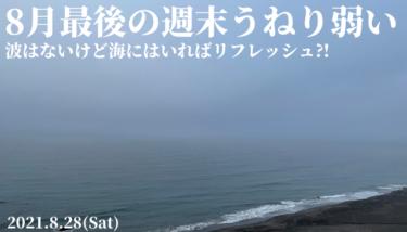 8月最後の週末はうねり弱く物足りない波、波はないけど海にはいればリフレッシュ⁈【2021.8.28】
