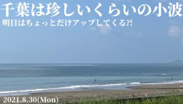 千葉は珍しいくらいのスモールサイズの波・・・明日はちょっとだけアップしてくる⁈【2021.8.30】