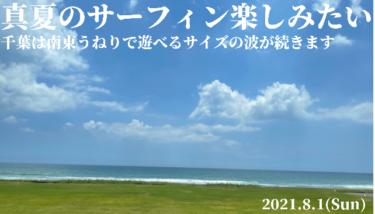 南東うねりで遊べるサイズの日曜日、真夏のサーフィンを楽しみたい【2021.8.1】