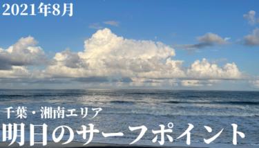 明日のサーフポイント (千葉・湘南エリア) 【2021年8月版】