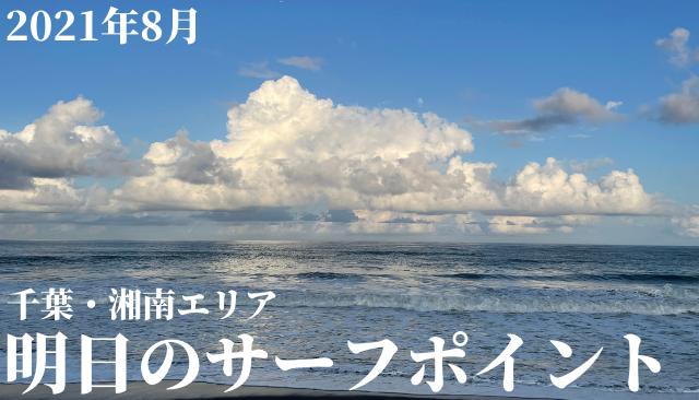 明日のサーフポイント (千葉・湘南エリア) 【2021年8月】