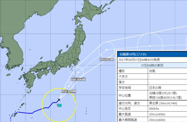 台風10号予想進路図_210807