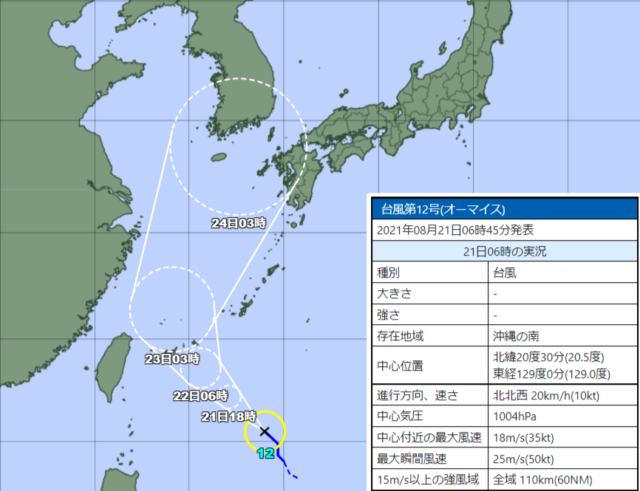 台風12号_210821