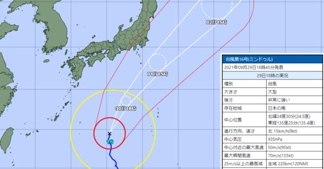 台風16号_210929