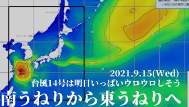 台風14号は明日までウロウロ、南〜南西うねり→高気圧の東うねりへシフト【2021.9.15】