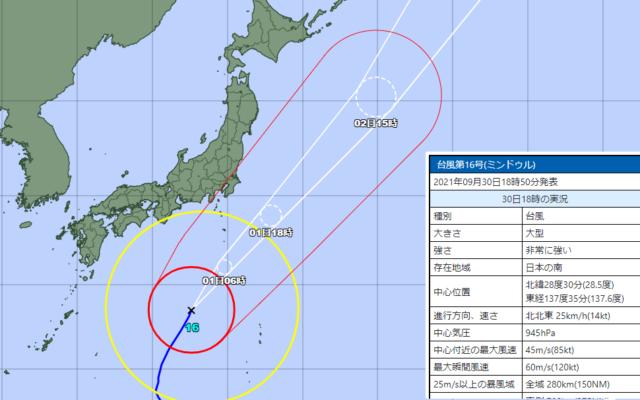 台風16号_210930