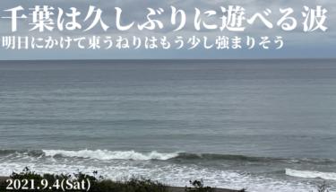 東うねりと北西の風で久しぶりに遊べる波、明日にかけて東うねり強まりそう【2021.9.4】