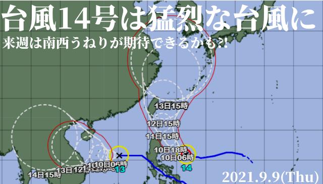台風14号は猛烈な台風へ