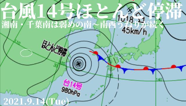 台風14号ほとんど停滞