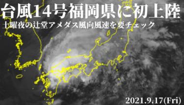 台風14号福岡県に初上陸