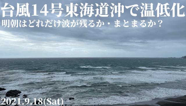 台風14号は温帯低気圧へ