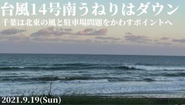 台風14号の南うねりはサイズダウン、千葉は北東の風と駐車場問題をかわすポイントへ【2021.9.19】
