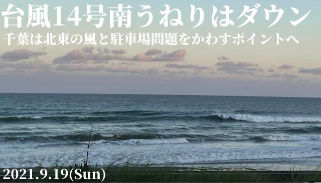 台風14号南うねりはサイズダウン