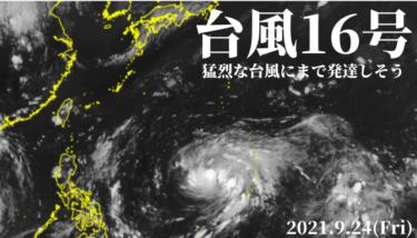 台風16号は猛烈な台風にまで発達予想、北緯20度を越えるとうねり入るパターンになりそう?【2021.9.24】
