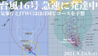 台風16号は急速に発達しジワジワ北上、気象庁とJTWCはほぼ同じコースを予想【2021.9.25】