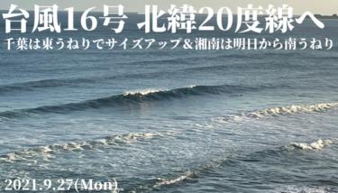 台風16号まもなく北緯20度へ、千葉は東うねりでサイズアップ&湘南は明日から南うねり【2021.9.27】